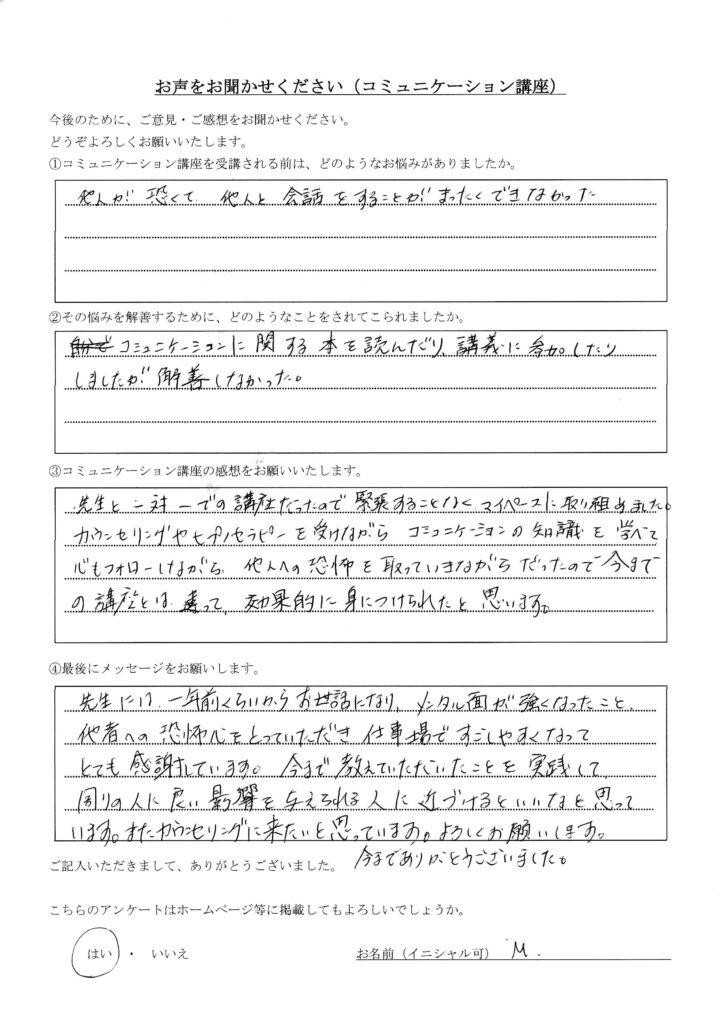 コミュニケーション講座アンケートM様カウンセリング《明石・神戸市西区》うつ病人間関係の悩み解決