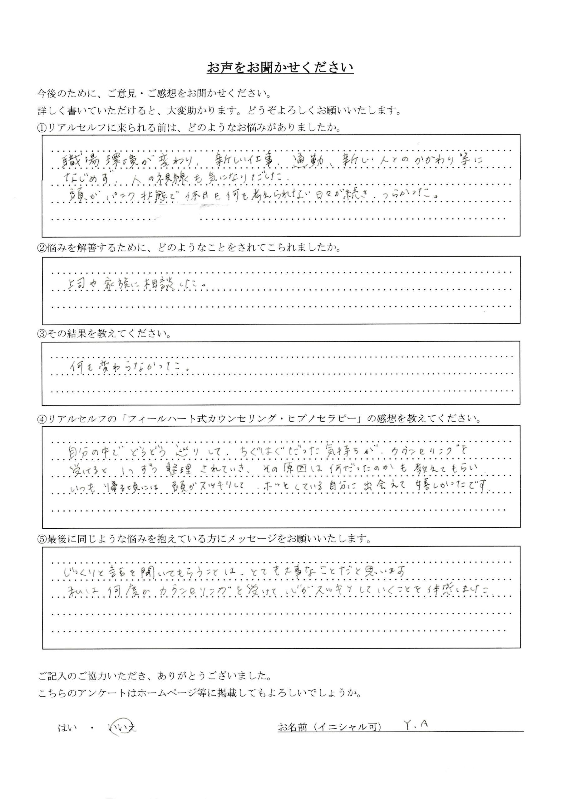 カウンセリングアンケートY様《明石・神戸市西区》うつ病人間関係の悩み解決