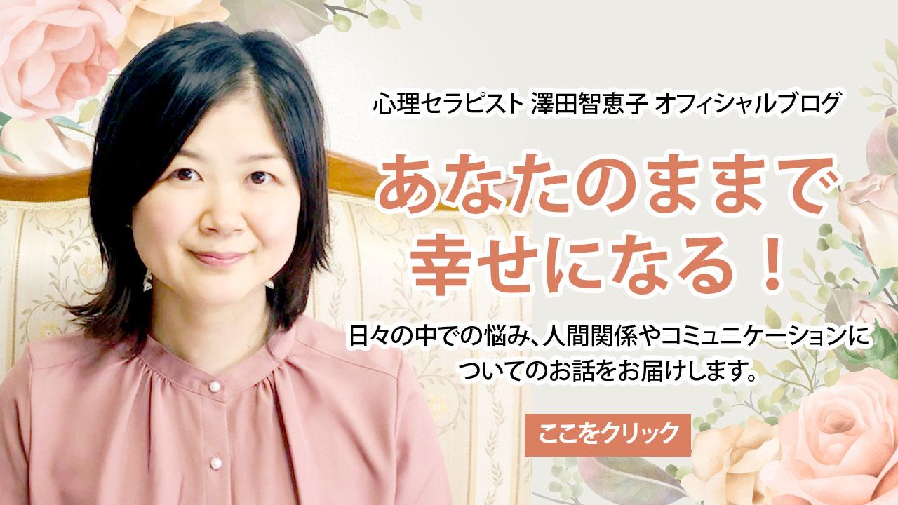 明石・神戸市西区の心理カウンセリングルーム「リアルセルフ」心理セラピスト澤田智恵子オフィシャルブログ
