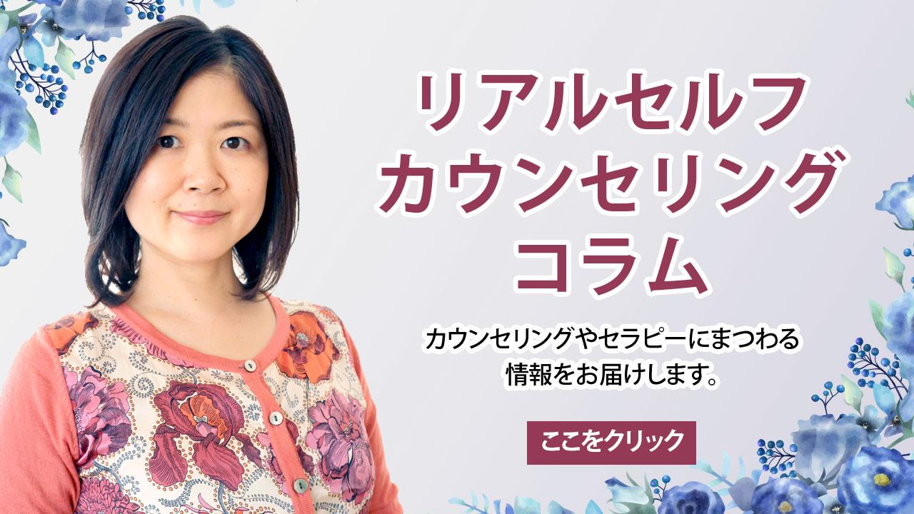 明石・神戸市西区の心理カウンセリングルーム「リアルセルフ」カウンセリングコラム