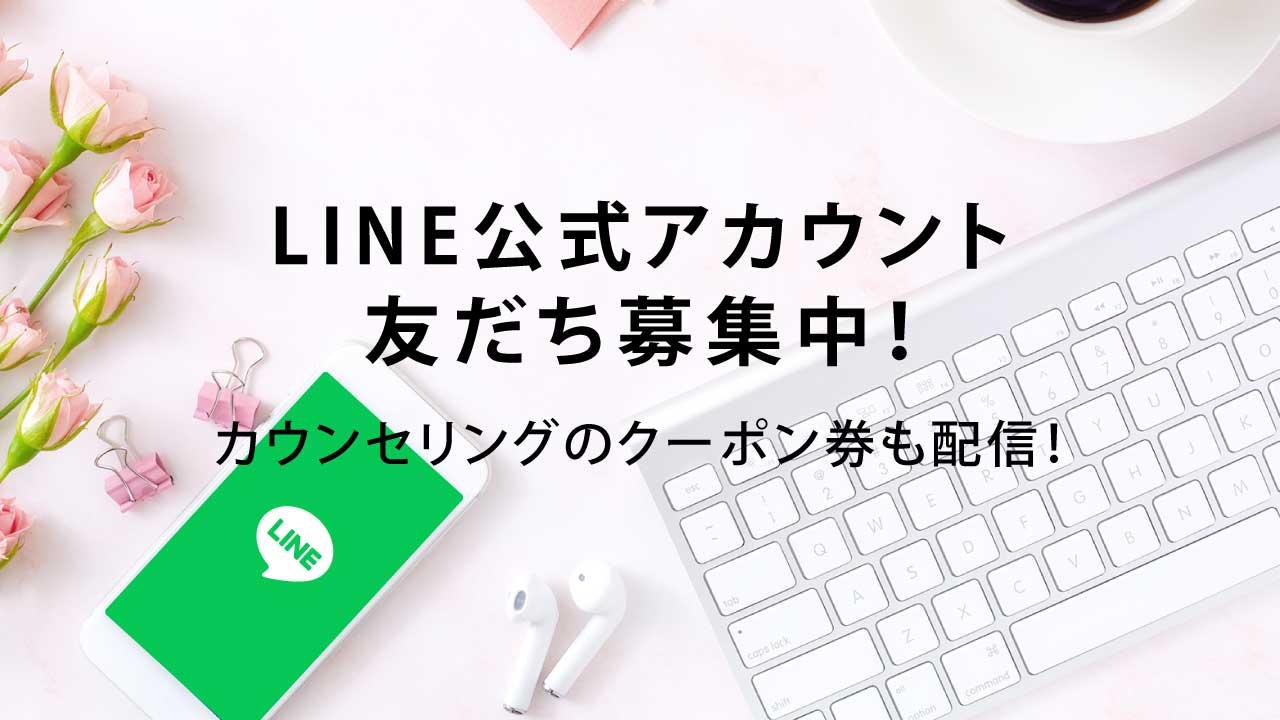 明石・神戸市西区の心理カウンセリングルーム「リアルセルフ」LINE公式アカウント 友だち募集中!