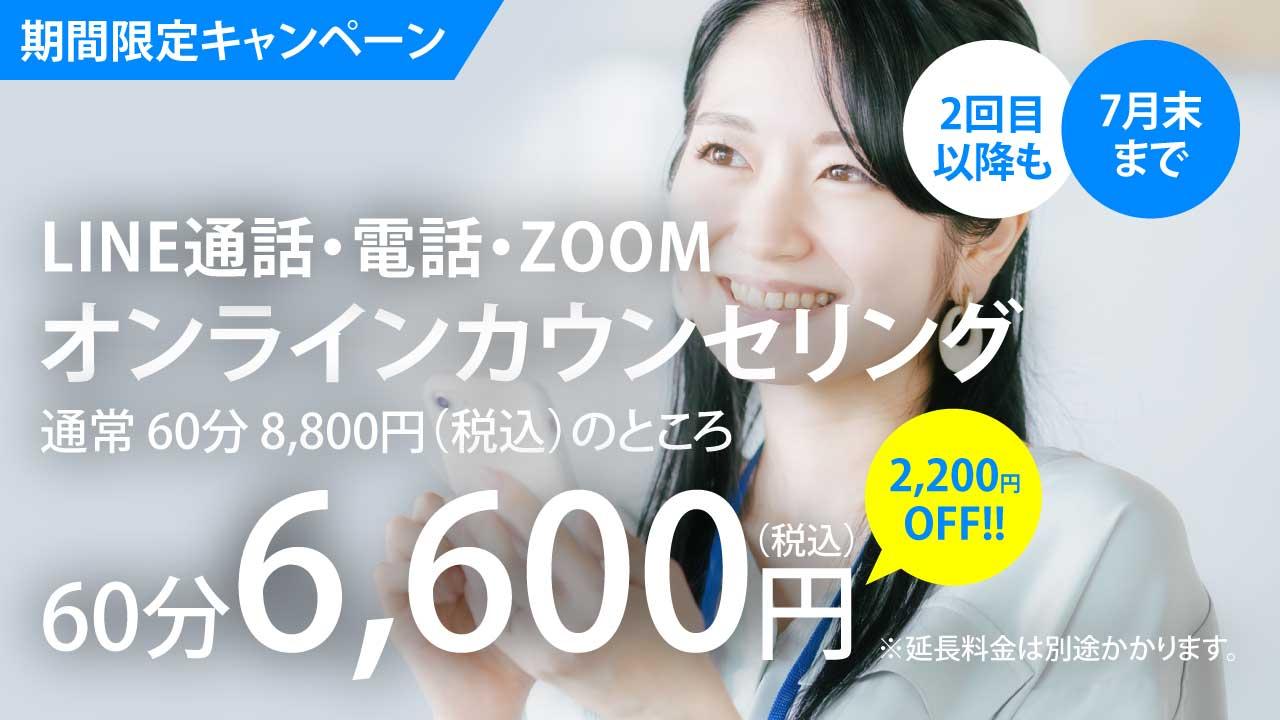 明石・神戸市西区の心理カウンセリングルーム「リアルセルフ」オンラインカウンセリング 60分 6,600円