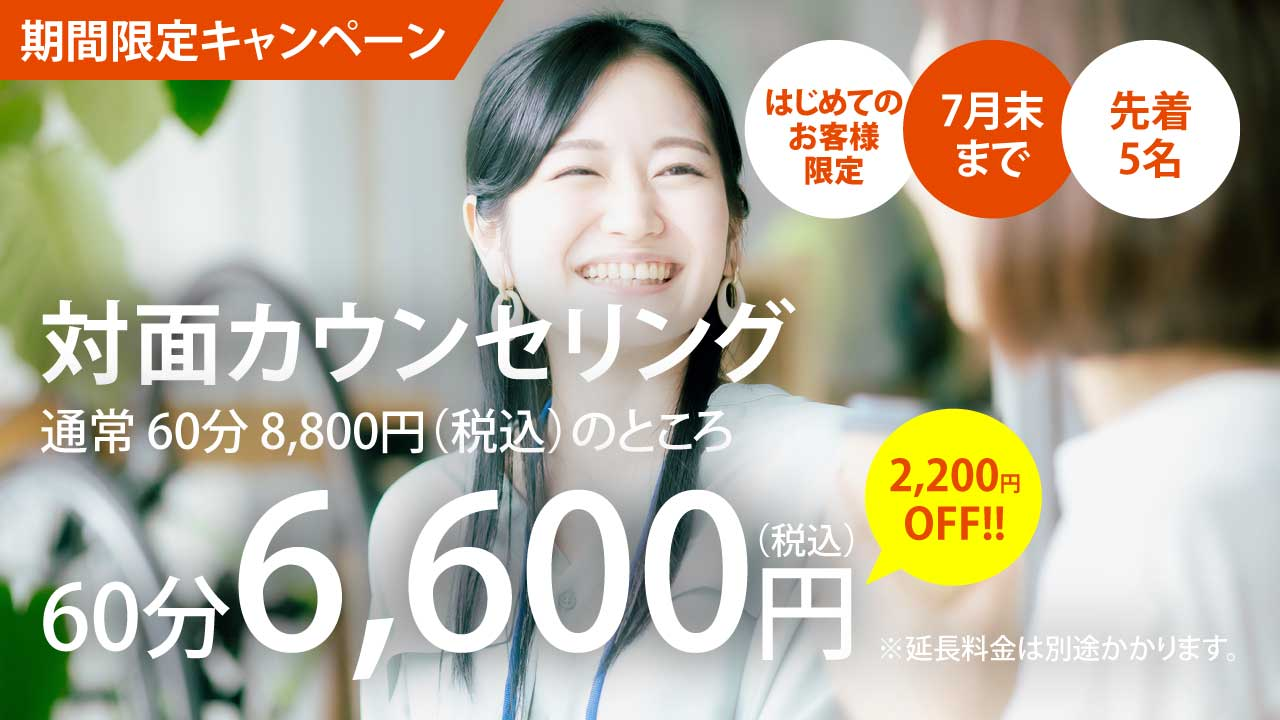 明石・神戸市西区の心理カウンセリングルーム「リアルセルフ」対面カウンセリング 60分 6,600円