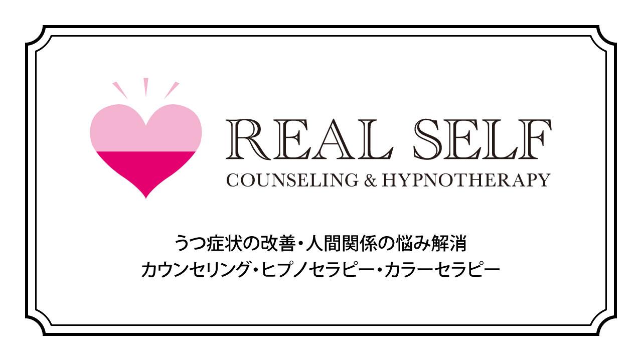 明石・神戸市西区の心理カウンセリングルーム「リアルセルフ」