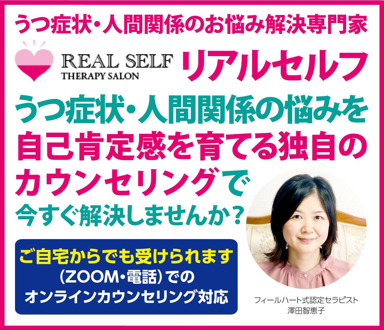 うつ症状・人間関係のお悩み解決専門家「リアルセルフ」うつ症状・人間関係の悩みを自己肯定感を育てる独自のカウンセリングで今すぐ解決しませんか?